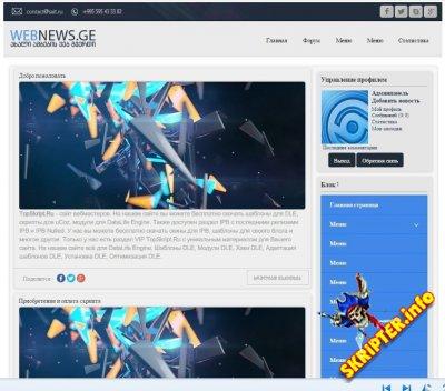 Новостной шаблон WEBNEWS для DLE 11.3