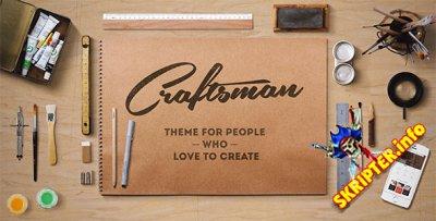 Craftsman v1.5.1 – ремесло / творчество шаблон для WordPress