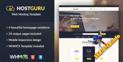 HostGuru v1.0 - HTML шаблон хостинга