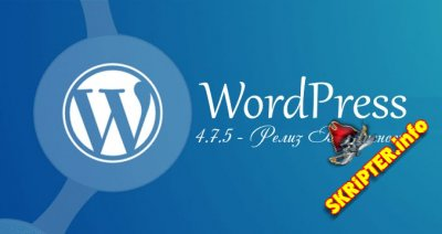 WordPress 4.7.5 Rus