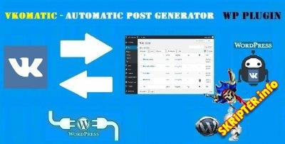 VKomatic v1.0 - мощный плагин кросспостинга для WordPress