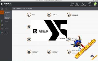 WebSite X5 Professional 13.1.3.11 Full Rus - программа для создания веб-сайтов