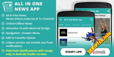 All In One News App - новостное приложение для Android