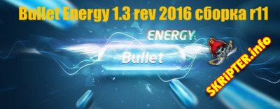 Bullet Energy 1.3 rev 2016 сборка r11 - модуль форума для DataLife Engine