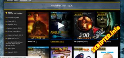 Скрипт автонаполняемый торрент портал с фильмами на Dle