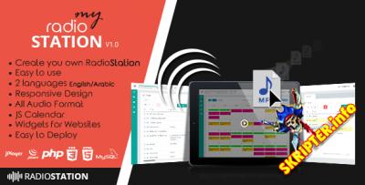 My Radio Station v1.0 - онлайн радиостанция