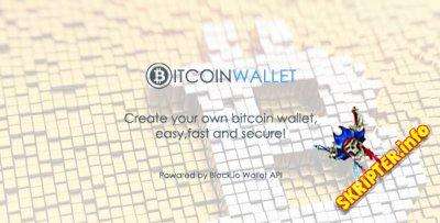 BitcoinWallet v1.0 - скрипт Биткоин системы