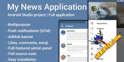 My News v1.5 -  универсальное приложение для Android