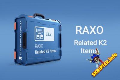 RAXO Related K2 Items v1.2 Rus - модуль вывода похожих новостей для компонента K2