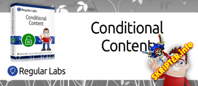 Conditional Content Pro v2.0.6 Rus - управление доступом к контенту для Joomla