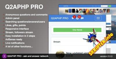 Q2APHP PRO v2.0.2 Rus - социальная сеть вопросов и ответов