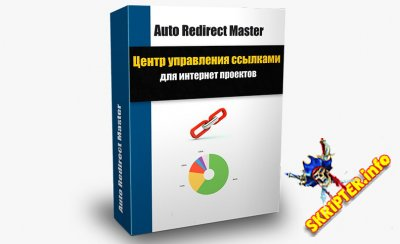 Auto Redirect Master v0.1 Rus - скрипт редиректов