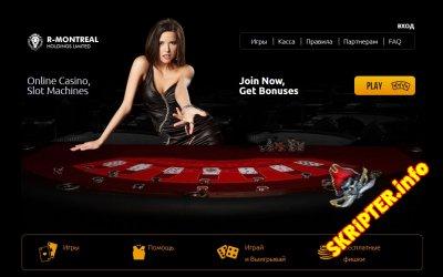 Скрипт Casino №1 Rus