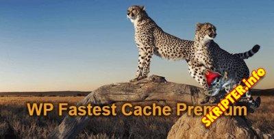 WP Fastest Cache Premium v1.5.5 - плагин кэширования для WordPress