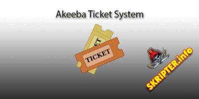 Akeeba Ticket System v2.4.1 Rus - компонент тикетов для Joomla
