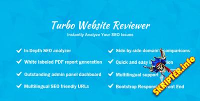 Turbo Website Reviewer v2.3 Rus - скрипт углубленного SEO анализа