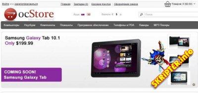 ocStore 2.3.0.2.3 Rus - онлайн магазин