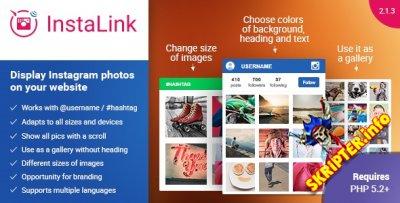 InstaLink v2.1.3 - отображение Instagram на сайте