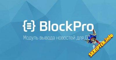 BlockPro v5.1.4 - модуль профессионального вывода новостей для DLE