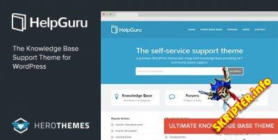 HelpGuru v1.7.1 - шаблон базы знаний для WordPress