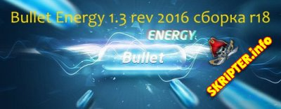 Bullet Energy 1.3 rev 2016 сборка r18 - модуль форума для DataLife Engine