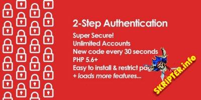 2-Step Authentication v1.2 - двухэтапная аутентификация