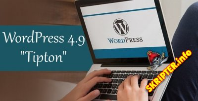 WordPress 4.9 Rus