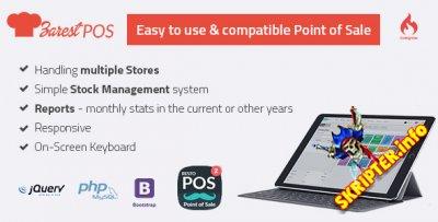 ZARest POS v2.0.0 - веб-приложение для торговых точек в Интернете