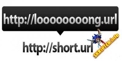 URL Shortener Without Database v1.0 - скрипт сервиса коротких ссылок