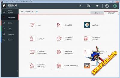 WebSite X5 Professional 14.0.5.2 Rus - программа для создания веб-сайтов