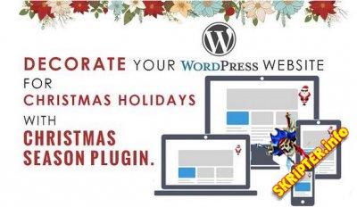 Christmas season v1.0 - рождественский плагин для WordPress