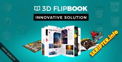 3D FlipBook v1.6 - 3D анимация для сайта