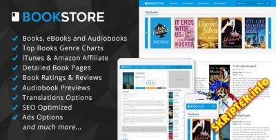 BookStore v1.0 - скрипт книжного магазина