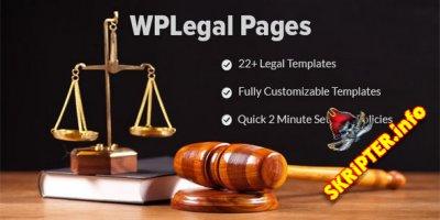 WPLegalPages Pro v5.0.5 – генератор политики конфиденциальности для WordPress