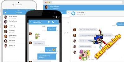 CometChat Platinum v7.1.2 - чат для сайта или форума