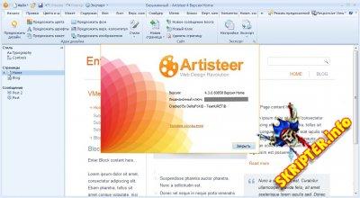 Artisteer 4.3.0.60858 Full Rus