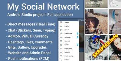 My Social Network v4.6.1 Rus - скрипт социальной сети