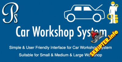 Car Workshop System v1.0 - система автосервиса