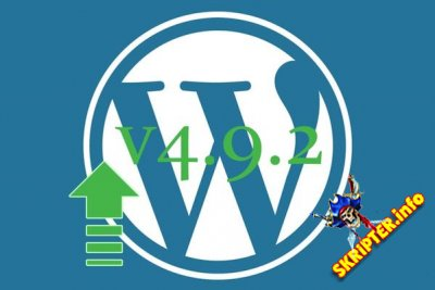 WordPress 4.9.2 Rus