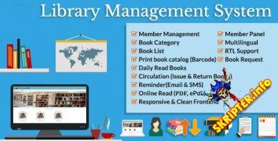 LMS v2.6.2 Rus - система управления библиотекой