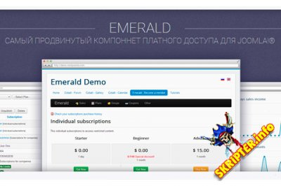 Emerald v10.98 - компонент платного доступа для Joomla