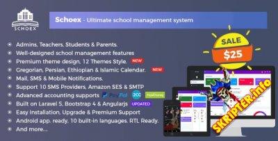 Schoex v3.2 - система управления школой