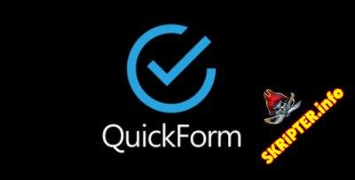 QuickForm2 v1.3.06 Rus - универсальный генератор форм для Joomla