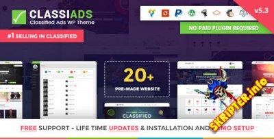 ClassiAds v5.3 - шаблон доски объявлений для WordPress