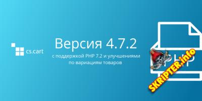 Cs-cart v4.7.2 Rus - система управления интернет-магазином