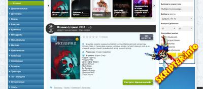 Автонаполняемый сайт онлайн кинотеатр на DLE 12.1
