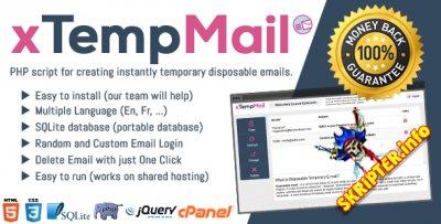 xTempMail v1.0 - скрипт временной почты