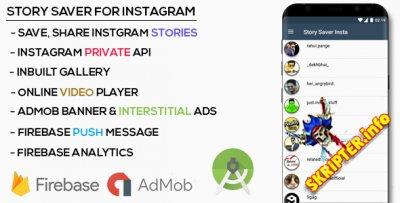 Insta Story Saver Pro v1.0 - история сохранений для Instagram