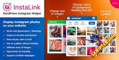 InstaLink v2.1.5 - отображение Instagram на сайте