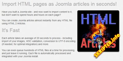 HTML 2 Articles v2.7.16 - конвертация HTML страниц в Joomla статьи